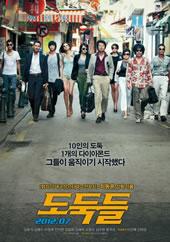 The London Korean Film Festival 2012